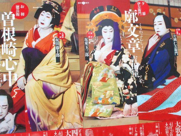 Patrimoine culturel immatériel de l'humanité- théâtre Kabuki