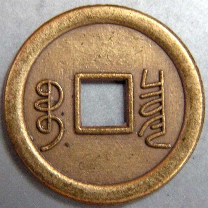 monnaie_chinoise-22860d7.jpg