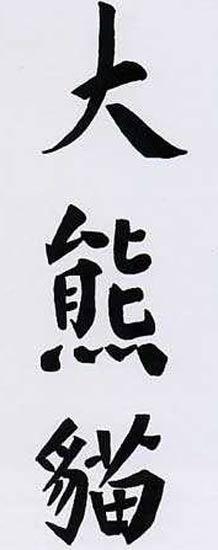 panda-ecriture-19c0c61.jpg